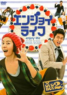 【送料無料】エンジョイライフ DVD-BOX2 (DVD)[5枚組]
