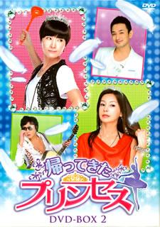 【送料無料】帰ってきたプリンセス DVD-BOX2 (DVD)[4枚組]