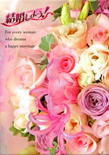 【送料無料】結婚しよう!~Let's Marry~ DVD-BOX1 (DVD)[5枚組]