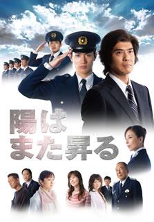 【送料無料】陽はまた昇る DVD-BOX (DVD)[5枚組]