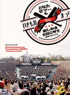 しみま SHOW!!! comfortable as for festival 2011 who summer of the Ikimono-gakari / breath ... Yokohama Stadium ... (Blu-ray)