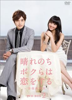 【送料無料】晴れのちボクらは恋をする~幸福最晴天~ DVD-BOX2 (DVD)[3枚組]