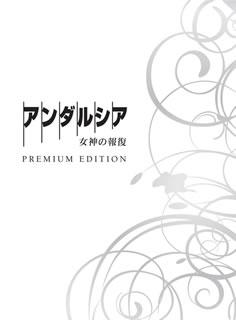 【送料無料】アンダルシア 女神の報復 プレミアム・エディション (DVD)[3枚組]