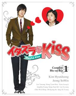 【送料無料】 イタズラなKiss~Playful Kiss コンプリート ブルーレイBOX1(ブルーレイ)[4枚組]