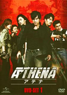 【送料無料】ATHENA-アテナ- DVD-SET1 (DVD)[5枚組]