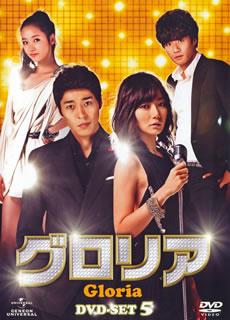 【送料無料】グロリア DVD-SET5 (DVD)[5枚組]