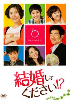 【送料無料】結婚してください!? DVD-BOX5 (DVD)[6枚組]