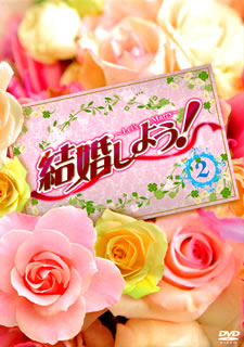 【送料無料 DVD-BOX2】結婚しよう!~Let's Marry~ Marry~ (DVD)[5枚組] DVD-BOX2 (DVD)[5枚組], OMドラッグ:03bf75b4 --- data.gd.no