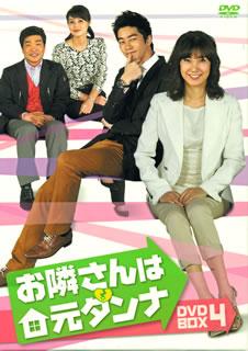 【送料無料】お隣さんは元ダンナ DVD-BOX4 (DVD)[5枚組]