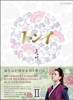 【国内盤DVD】トンイ DVD-BOX II[6枚組]