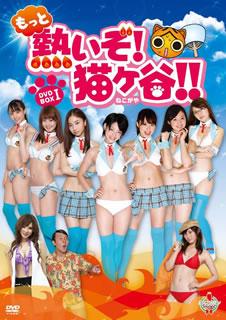 【送料無料】もっと熱いぞ!猫ヶ谷!!DVD-BOX I (DVD)[3枚組]