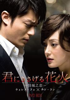 【送料無料】 君にささげる花火 DVD-BOX (DVD)[5枚組]