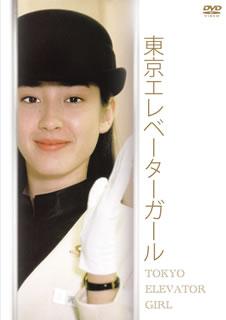 【送料無料】東京エレベーターガール DVD-BOX (DVD)[5枚組]