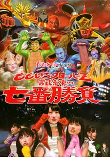 【送料無料】ももクロChan Presents ももいろクローバーZ 試練の七番勝負 DVD-BOX (DVD)[7枚組]