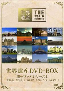 【送料無料】世界遺産 DVD-BOX ヨーロッパシリーズI (DVD)[4枚組]