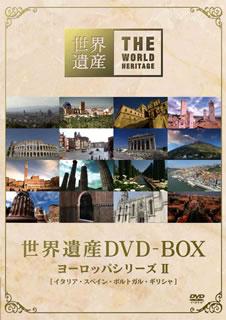 【送料無料】世界遺産 DVD-BOX ヨーロッパシリーズII (DVD)[4枚組]