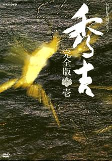 【国内盤DVD】【送料無料】秀吉 完全版 第壱集[7枚組]
