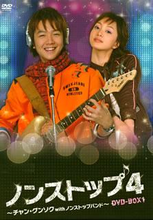 【送料無料】ノンストップ4~チャン・グンソクwithノンストップバンド~ DVD-BOX1 (DVD)[6枚組]