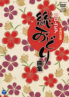 【送料無料】 平成24年度 コロムビア総おどり曲集 (DVD)