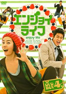 【送料無料】エンジョイライフ DVD-BOX4 (DVD)[6枚組]