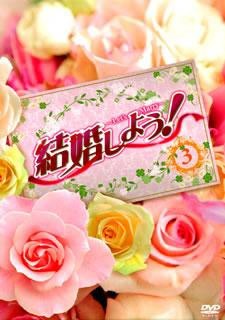 【送料無料】結婚しよう!~Let's Marry~ DVD-BOX3 (DVD)[5枚組]