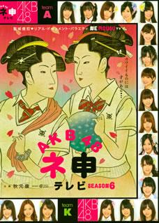 【送料無料】AKB48 ネ申テレビ シーズン6 BOX (DVD)[3枚組]