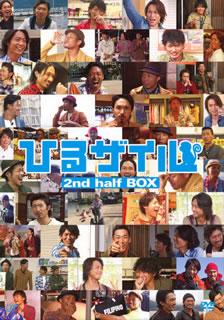 【送料無料】ひるザイル 2nd half BOX (DVD)