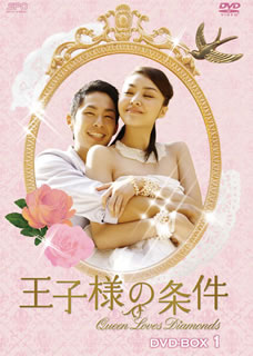 【送料無料 Diamonds~】 王子様の条件~Queen Loves Loves Diamonds~ DVD-BOX1 (DVD)[5枚組] (DVD)[5枚組], 癒しの空間 家具や姫:54f61bc3 --- data.gd.no
