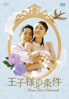 【送料無料】 王子様の条件~Queen Loves Diamonds~ DVD-BOX2 (DVD)[5枚組]