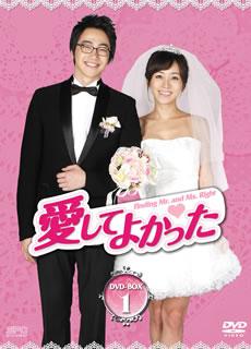 【送料無料】 愛してよかった DVD-BOX1 (DVD)[7枚組]