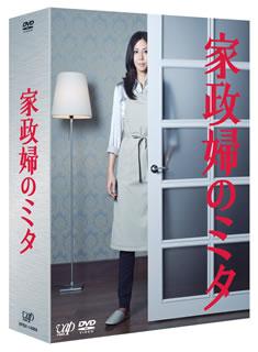 【送料無料】家政婦のミタ DVD-BOX (DVD)[6枚組]