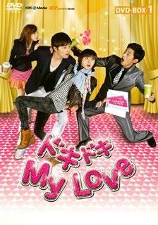 【送料無料】ドキドキ My Love DVD-BOX1 (DVD)[5枚組]
