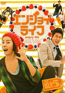 【国内盤DVD】エンジョイライフ DVD-BOX5[6枚組]