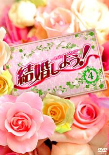 【送料無料】結婚しよう!~Let's Marry~ DVD-BOX4 (DVD)[5枚組]