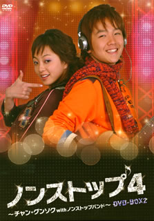 【送料無料】ノンストップ4~チャン・グンソクwithノンストップバンド~ DVD-BOX2 (DVD)[6枚組]