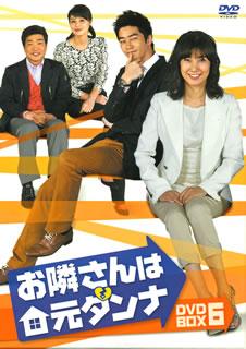 【送料無料】お隣さんは元ダンナ DVD-BOX6 (DVD)[6枚組]