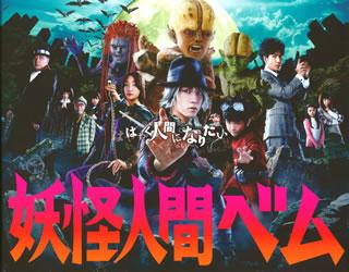 【送料無料】妖怪人間ベム Blu-ray BOX(ブルーレイ)[6枚組]