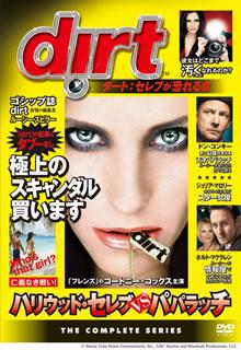 【送料無料】dirt / ダート:セレブが恐れる女 DVD COMPLETE BOX (DVD)[11枚組]