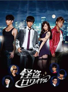 【送料無料】怪盗ロワイヤル DVD-BOX (DVD)[4枚組]