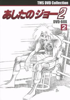 【送料無料】あしたのジョー2 DVD-BOX 2 (DVD)[4枚組]