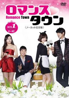 【送料無料】ロマンスタウン ノーカット完全版 コレクターズボックス1 (DVD)[6枚組]