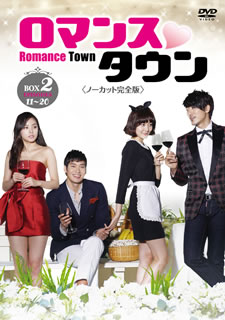 【送料無料】ロマンスタウン ノーカット完全版 コレクターズボックス2 (DVD)[5枚組]