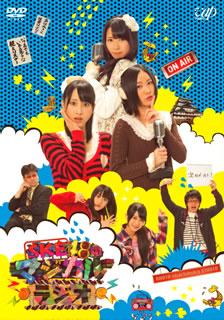 【国内盤DVD】SKE48のマジカル・ラジオ DVD-BOX〈3枚組〉[3枚組]