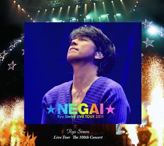 【送料無料】リュ・シウォン / ~NEGAI~Ryu Siwon LIVE TOUR 2011〈3枚組〉 (DVD)[3枚組]