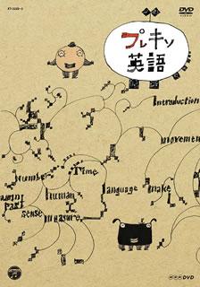 【送料無料】プレキソ英語 BOX (DVD)[4枚組]