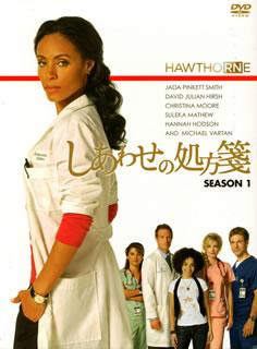 【国内盤DVD】しあわせの処方箋 SEASON1 DVD-BOX[5枚組]