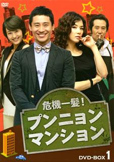 【送料無料】危機一髪 プンニョンマンション DVD-BOX1 (DVD)[5枚組]