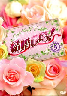 【送料無料 (DVD)[5枚組]】結婚しよう Marry~!~Let's Marry~ DVD-BOX5 DVD-BOX5 (DVD)[5枚組], 葉山町:985b2e17 --- data.gd.no