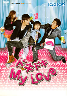 【送料無料】ドキドキ My Love DVD-BOX2 (DVD)[5枚組]