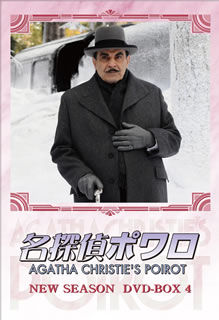 【送料無料】名探偵ポワロ ニュー・シーズン DVD-BOX 4 (DVD)[4枚組]